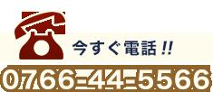 今すぐ電話:0766-44-5566